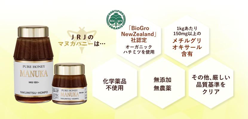 JRJのマヌカハニーは、化学薬品不使用&厳しい品質基準をクリア